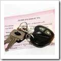 доверенность на право управлением автомобилем