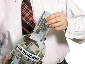 пенсионные взносы