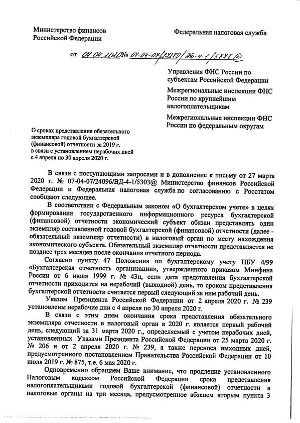 Письмо Минфина от 07.04.2020 № 07-04-07/27289 / ВД-4-1/5878@